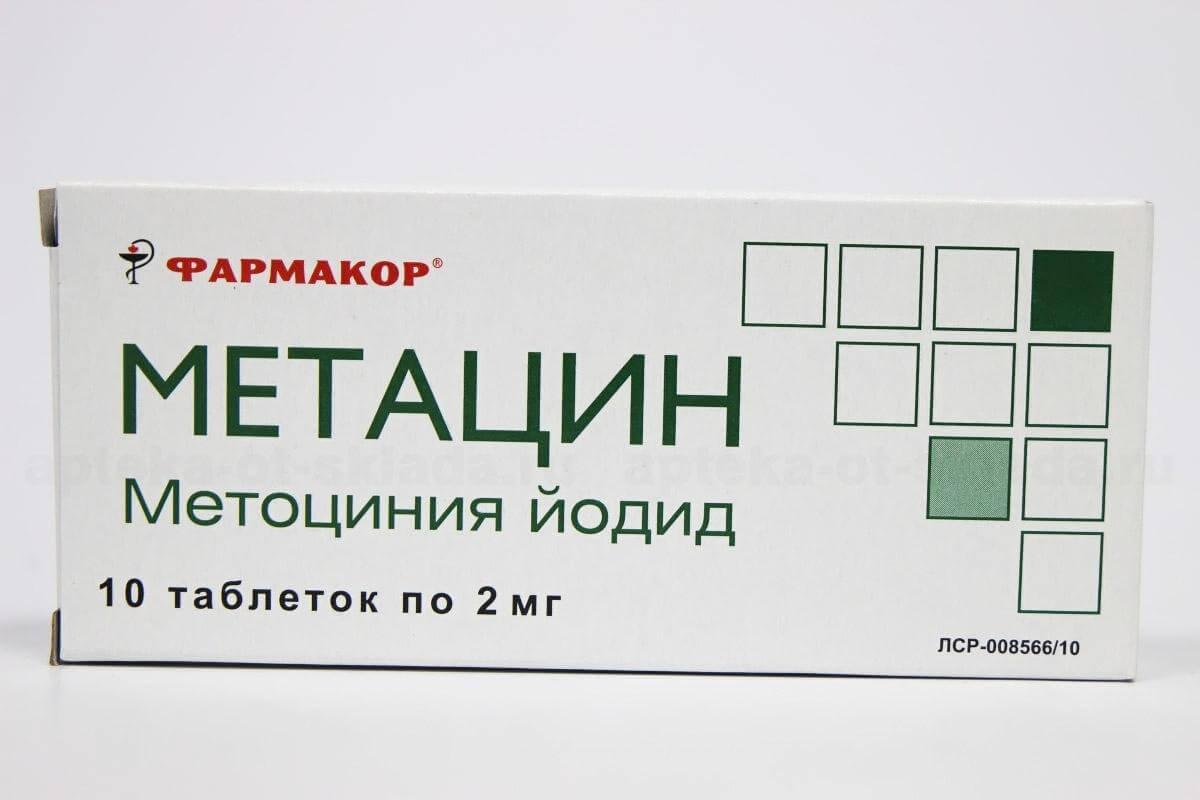 Метацин для лечения язвы желудка