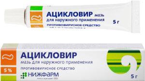 Крем Ацикловир