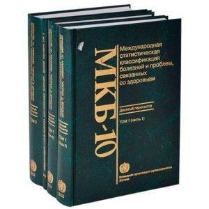 Сборник МКБ - 10