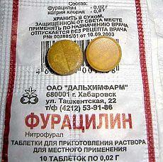 Антисептик Фурацилин