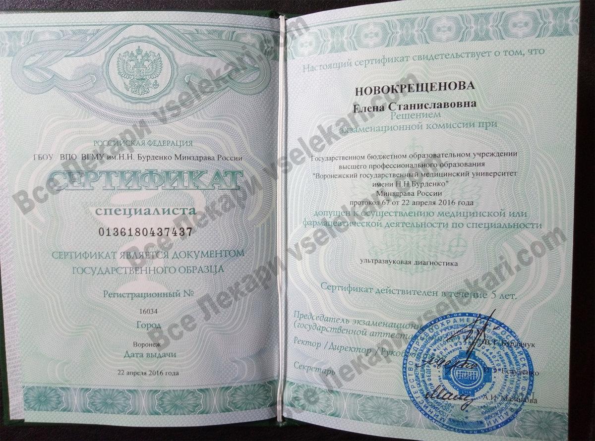 Сертификат специалиста РФ